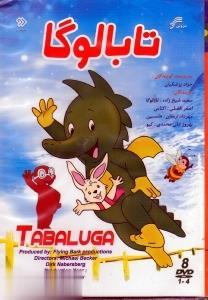 تابالوگا (انيميشن)