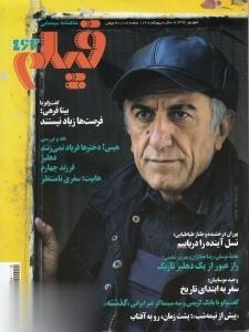 نشريه ماهنامه سينمايي فيلم 462