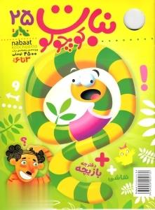 نشريه ماهنامه نبات كوچولو 25 (خردسال)
