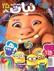 نشريه ماهنامه نبات كوچولو 25 (كودكان)