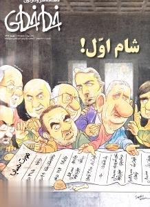 نشريه ماهنامه كارتون و طنز خطخطي 27