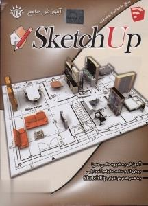 آموزش جامع Sketchup