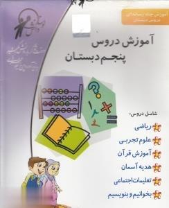 آموزش دروس پنجم دبستان