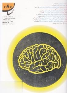 نشريه فصلنامه نشان 30