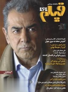 نشريه ماهنامه سينمايي فيلم 464
