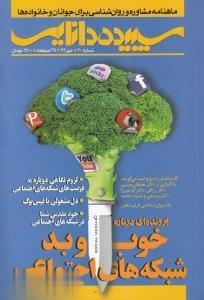 نشريه ماهنامه سپيده دانايي 70