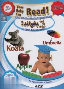 كودك شما ميتواند بخواند Your Baby Can Read