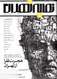نشريه ماهنامه نمايه تهران 1