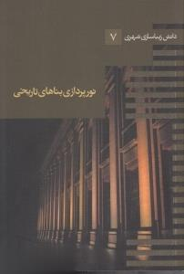 نورپردازي بناهاي تاريخي (دانش زيباسازي شهري 7)