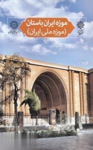موزه ايران باستان (تهران پژوهي 3)