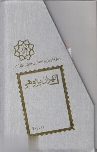 مجموعه تهران پژوهي 11 تا 20 (10 جلدي با قاب)