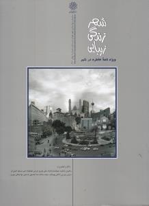 نشريه شهر زندگي زيبايي (ويژهنامه خاطره در شهر)