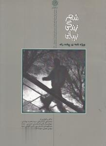 نشريه شهر زندگي زيبايي (ويژهنامه پياده راه)