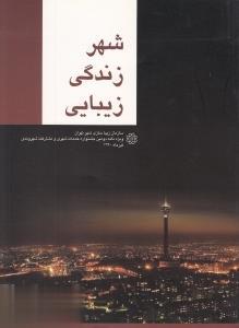 نشريه شهر زندگي زيبايي (ويژهنامه دومين جشنواره خدمات شهري و مشاركت شهروندي)