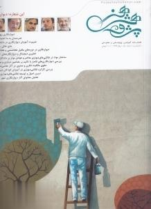 نشريه فصلنامه پژوهش هنر 1