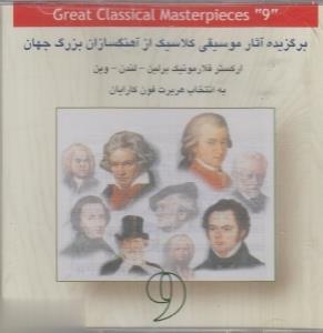 برگزيده آثار موسيقي كلاسيك از آهنگسازان بزرگ جهان 9