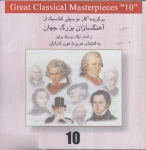 برگزيده آثار موسيقي كلاسيك از آهنگسازان بزرگ جهان 10