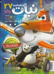 نشريه ماهنامه نبات كوچولو 27 (كودكان)