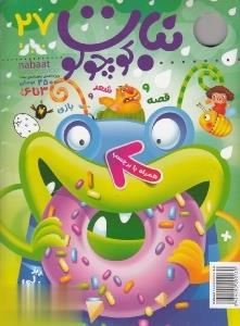 نشريه ماهنامه نبات كوچولو 27 (خردسال)