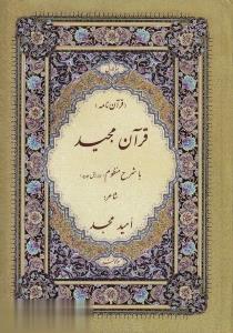 قرآن (با شرح منظوم وزيري با قاب پيكان)
