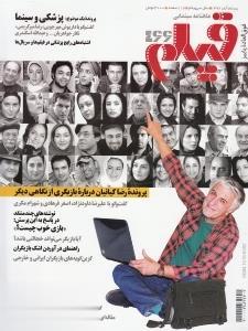نشريه ماهنامه سينمايي فيلم 466
