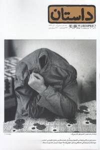 نشريه ماهنامه داستان همشهري 30
