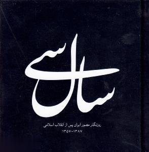 سال سي روزنگار مصور ايران پس از انقلاب اسلامي (خشتي كوچك)