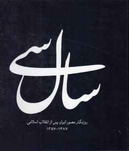 سال سي روزنگار مصور ايران پس از انقلاب اسلامي (خشتي بزرگ)