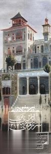 تقويم روميزي شمس سفيران 1393