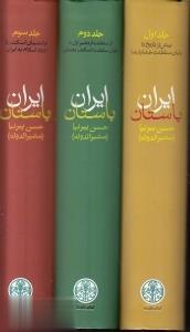 مجموعه ايران باستان يا تاريخ مفصل ايران قديم (3 جلدي با قاب)