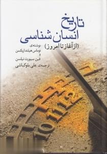 تاريخ انسانشناسي (از آغاز تا امروز) (گالينگور)