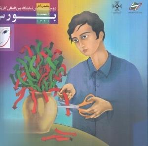 منتخب آثار دومين نمايشگاه بينالمللي كاريكاتور بورس