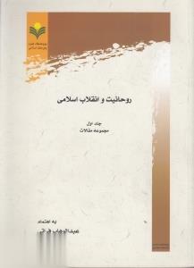 روحانيت و انقلاب اسلامي 1