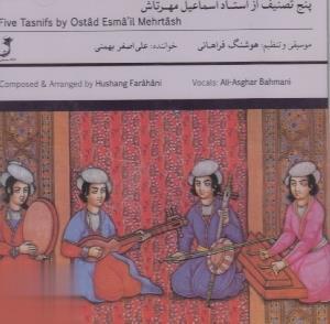 پنج تصنيف از استاد اسماعيل مهرتاش