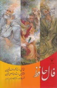 فال حافظ (3 جلدي با قاب زرين و سيمين)