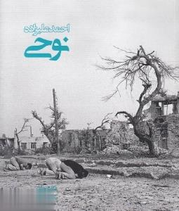 عكاسان جنگ (عراق عليه ايران) (عكسهاي احمد عليزاده نوحي) (جيبي)