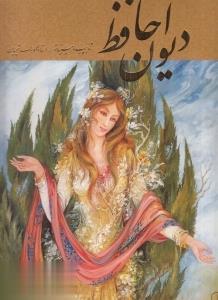 ديوان حافظ (2 زبانه فرشچيان رحلي با قاب گويا)