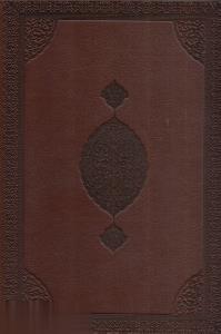 سررسيد چرمي حافظ وزيري 1393