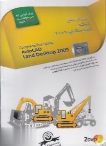 آموزش جامع اتوكد لند دسكتاپ AutoCAD Land Desktop 2009