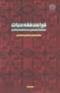 قواعد فقه ديات (مطالعه تطبيقي در مذهب اسلامي)