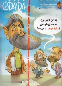 نشريه ماهنامه كارتون و طنز خطخطي 32
