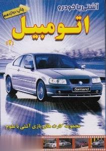 آشتي با خودرو اتومبيل 2