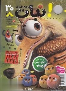 نشريه ماهنامه نبات كوچولو 30 (خردسال)