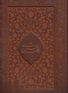 گلستان سعدي (2 زبانه با جعبه رحلي ميردشتي)