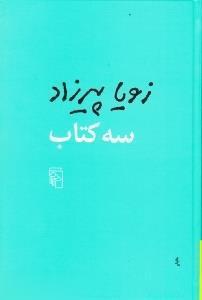 سه كتاب (گالينگور)