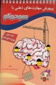 پرورش مهارتهاي ذهني با سودوكو 1