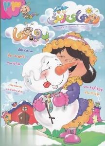 نشريه ماهنامه روزهاي زندگي بچهها 23