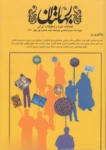 فصلنامه پيام بهارستان (مردمشناسي و فرهنگ عامه)