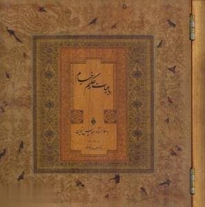 رباعيات حكيم عمر خيام (2 زبانه چوبي خشتي سپاس)