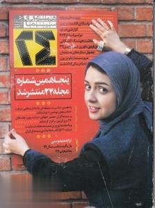 نشريه ماهنامه همشهري سينما 24 (50)